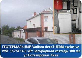 УСТАНОВКА ТЕПЛОВОГО НАСОСА VAILLANT FLEXOTHERM EXCLUSIVE, ДОМ 300 КВ.М.,КИЕВ