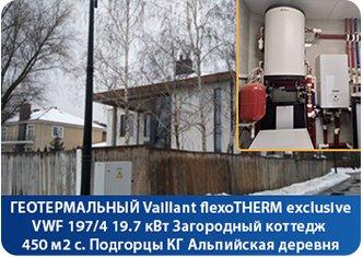 УСТАНОВКА ТЕПЛОВОГО НАСОСА VAILLANT FLEXOTHERM EXCLUSIVE 19,7 КВТ 450М2