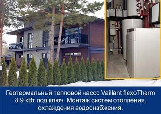 ГЕОТЕРМАЛЬНЫЙ ТЕПЛОВОЙ НАСОС VAILLANT FLEXOTHERM 8.9 КВТ с. Лебедевка