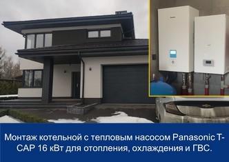 Тепловой насос Киев купить тепловые насосы — Компания Тепло